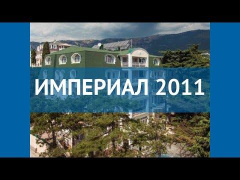 ИМПЕРИАЛ 2011 4* Россия Крым обзор – отель ИМПЕРИАЛ 2011 4* Крым видео обзор