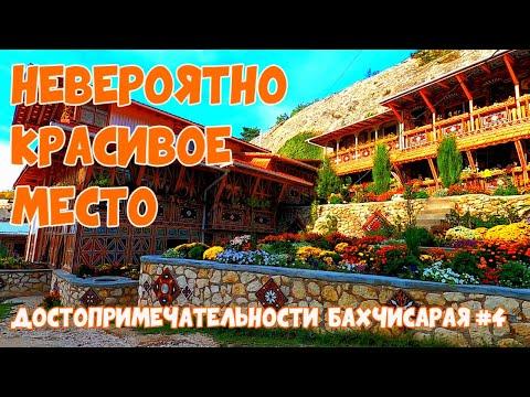 САМОЕ УНИКАЛЬНОЕ МЕСТО В КРЫМУ. Мы в восторге от такой красоты! Бисерный храм в скале.