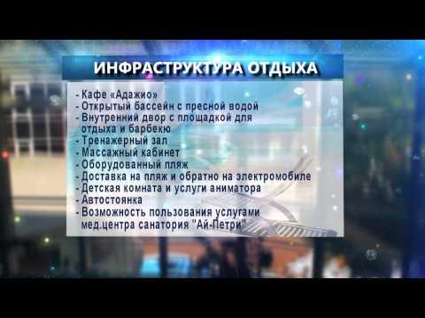 Отель «Багатель» г. Ялта - www.crimea-mice.com