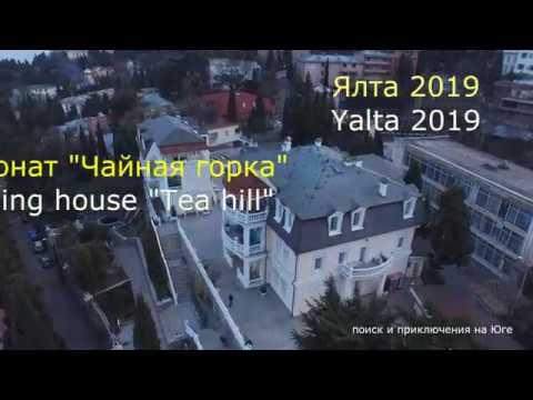 Ялта 2019 / Пансионат Чайная горка / Обзор, цены / Крымская весна /