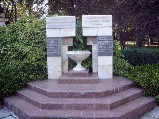 Памятник погибшим сотрудникам НБС