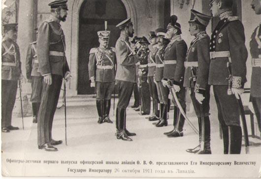 Ливадия 1911 год