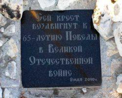 Крест в честь победы в годы ВОВ