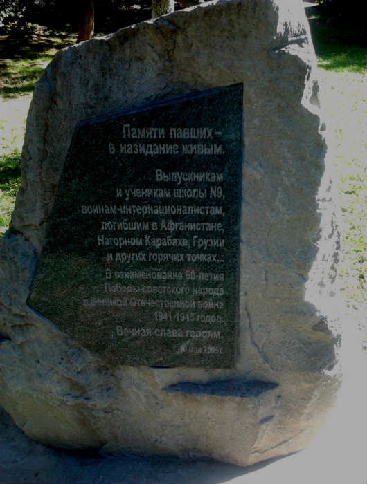 Памятник возле девятой школы