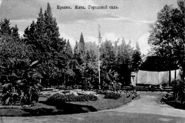 Городской сад в Ялте