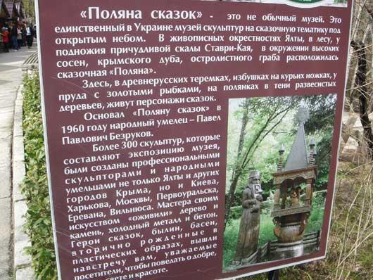 табличка о Поляне сказок