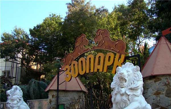 """Ялтинский зоопарк """"Сказка"""" фото"""