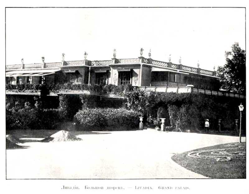Большой дворец в Ливадии - старая постройка