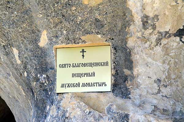 Свято-Благовещенский монастырь в Крыму