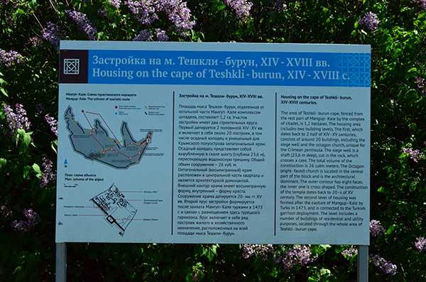 План застройки на Тешкли - бурун