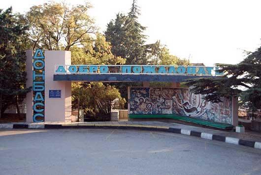 Пансионат Донбасс фото