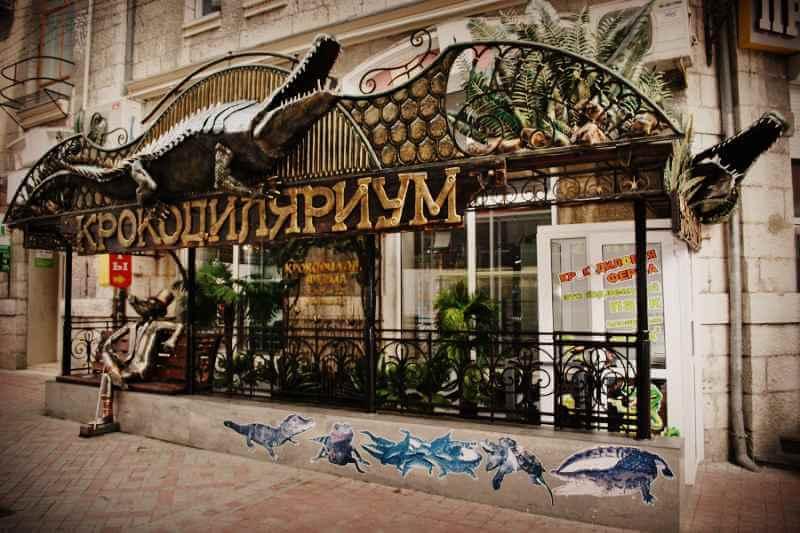 Ялтинский крокодиляриум (фото)