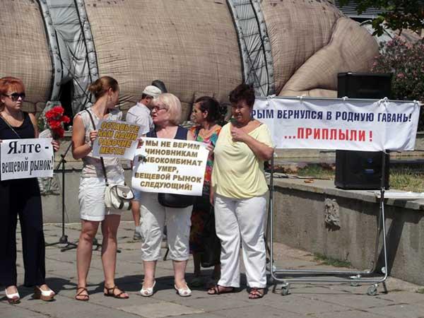 Протест предпринимателей Ялты