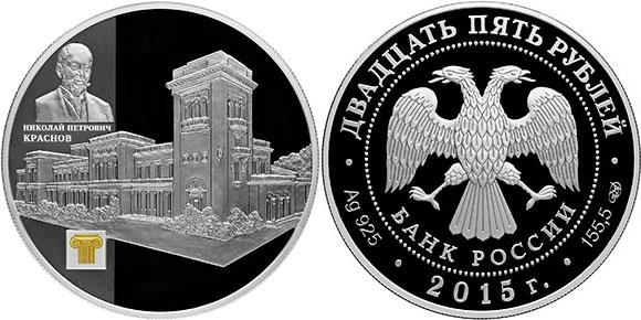 монета номиналом 25 рублей с ливадийским дворцом
