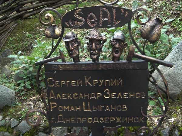 Музей под открытым небом «Поляна Сказок» в Ялте