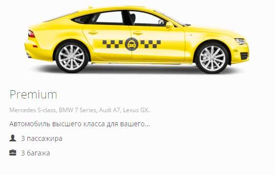 Заказ vip-taxi
