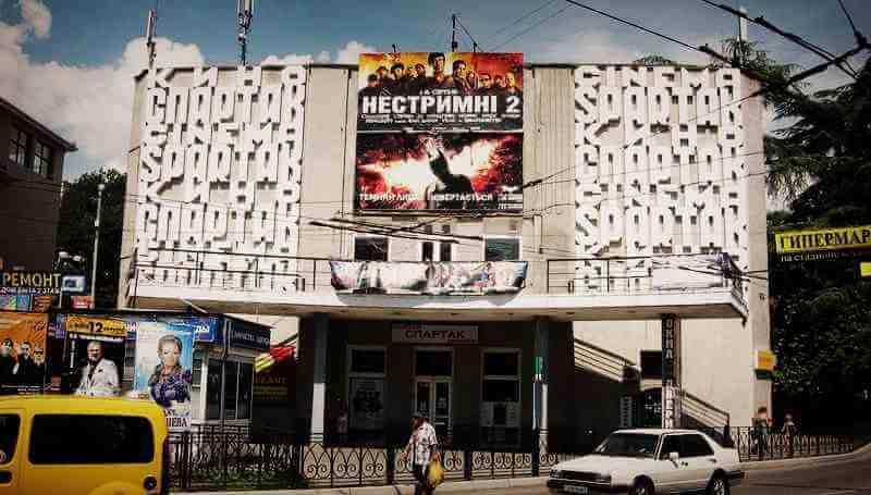 """Кинотеатр """"Спартак"""" в Ялте"""