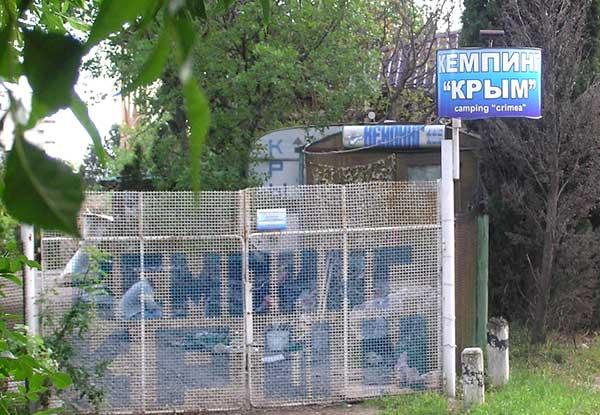 """Кемпинг """"Крым"""" ООО """"Крымтранстур"""""""