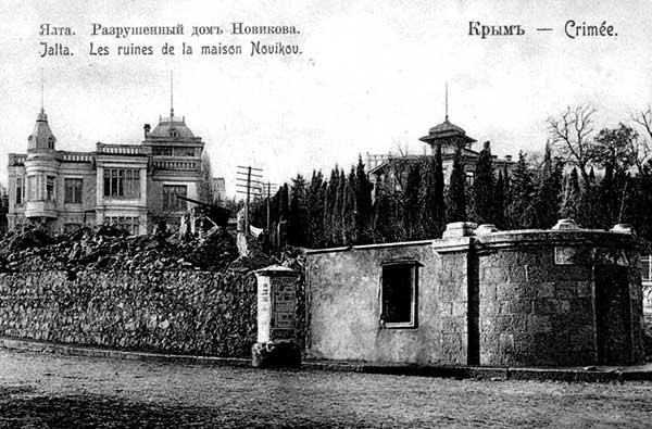 Разрушенный дом Новикова в Ялте