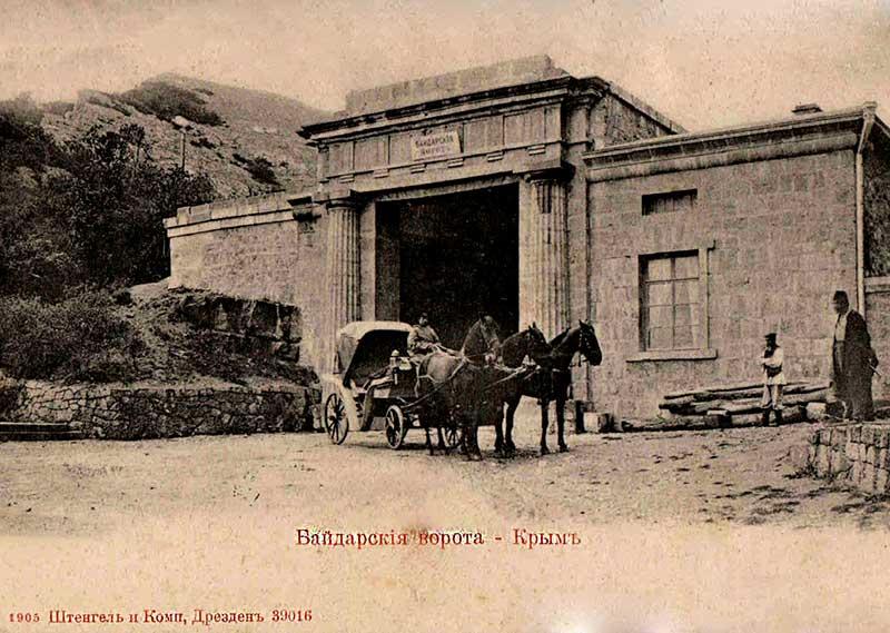 Байдарские ворота в старину