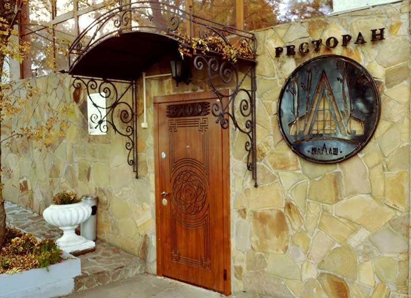 "Ресторан ""Шалаш"" - Байдарские ворота"