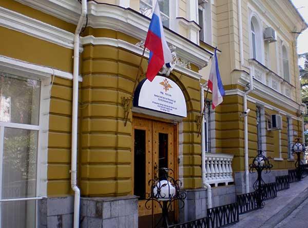 Управление МВД России по г. Ялте