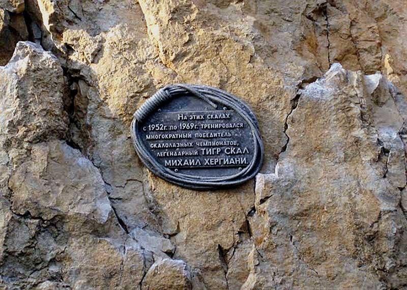 Табличка в честь легендарного скалолаза Михаила Хергиани