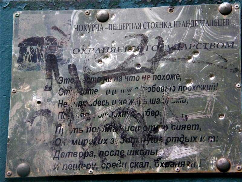 Табличка сообщающая о древней стоянке Неандертальцев