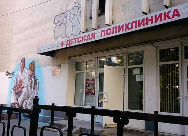 Детская поликлиника Ялты