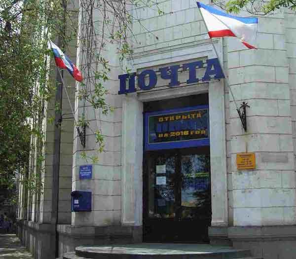 Почтовые отделения Ялты