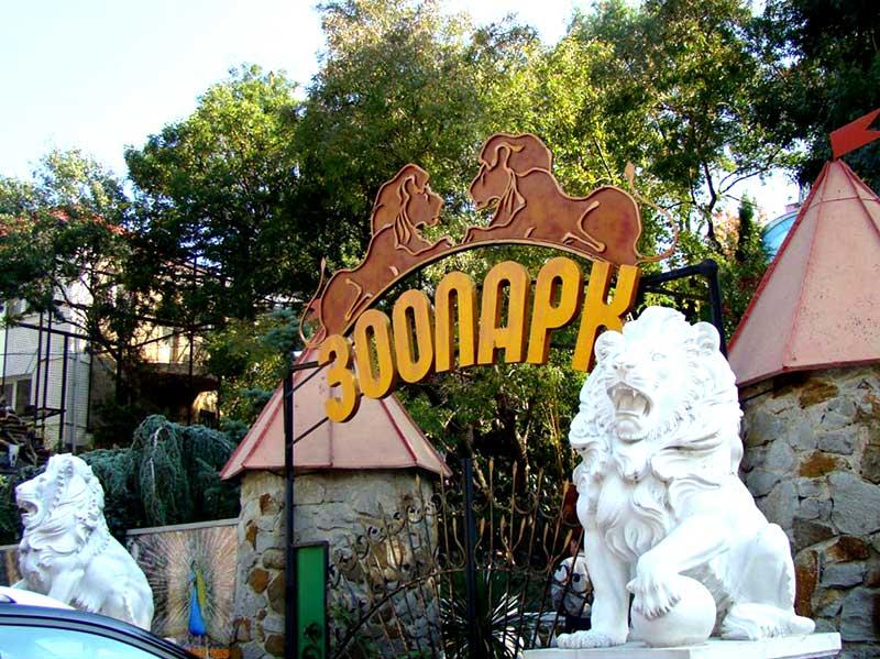 """Зоопарк """"Сказка"""" в Ялте"""