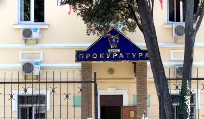 Прокуратура Ялты - вход