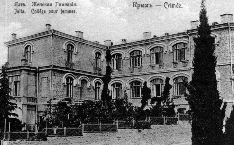 Ялтинская гимназия имени А.П.Чехова в старину