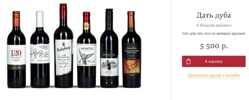 Красное сухое вино - заказать