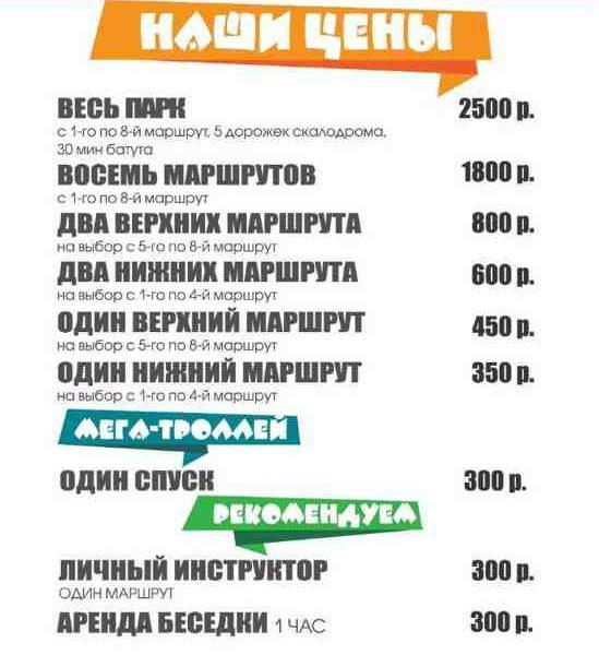 Цены на услуги в парке Лень-Пень