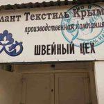 ООО «Галант Текстиль Крым» в Ялте
