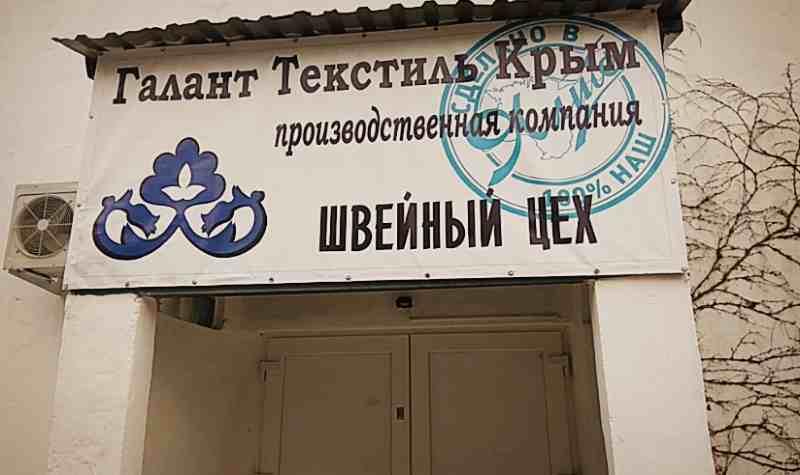 Швейная фабрика в Ялте