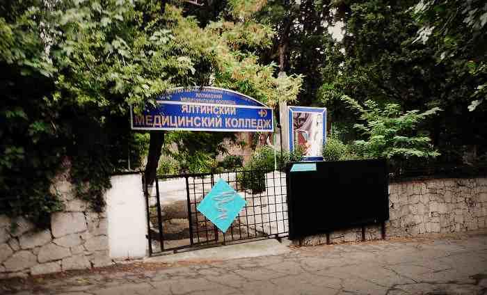 Ялтинский медицинский колледж