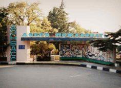 Пансионат Донбасс - «Green Park Hotel Yalta-Intourist»