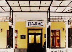 Вход в отель Палас в Ялте