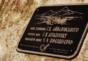 Памятная табличка на скале
