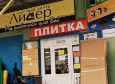 Строительный магазин Лидер в Массандре
