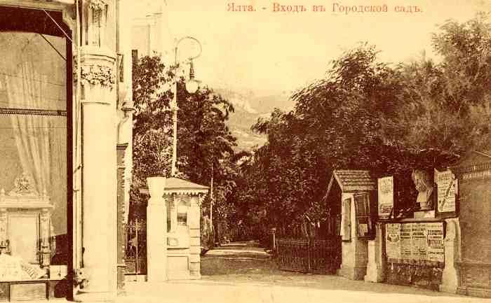 Вход в городской сад Ялты