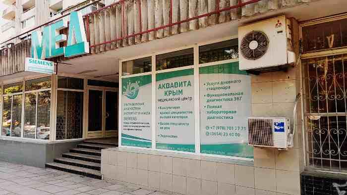 Медицинский центр Аквавита в Ялте по улице Гоголя 24