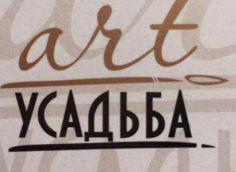 Галерея Арт-Усадьба в Ялте