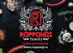 Доставка еды Roppongi family в Ялте