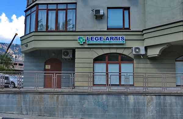 """Медицинский центр """"Леге Артис"""" в Ялте"""