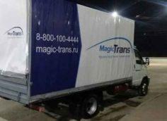 magic trans ялта